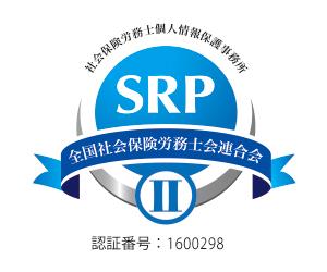 SRP II